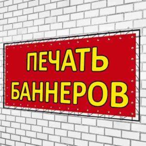 Печать баннеров в г.Киеве от компании Ультрапринт