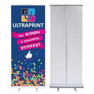 Продажа Roll-ap в г.Киеве от компании ультрапринт