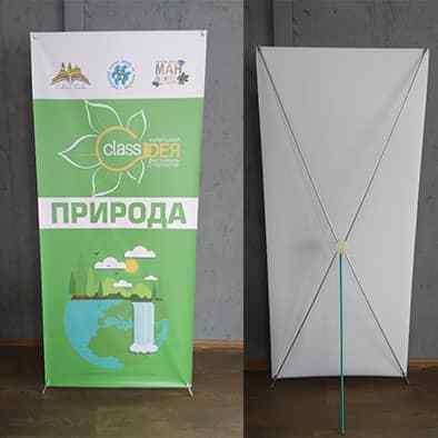 X-Banner (стенд Паук) в г.Киеве от компании Ультрапринт