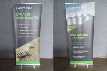 Стенд Roll-up г. Киев от компании Ультрапринт ultraprint.com.ua